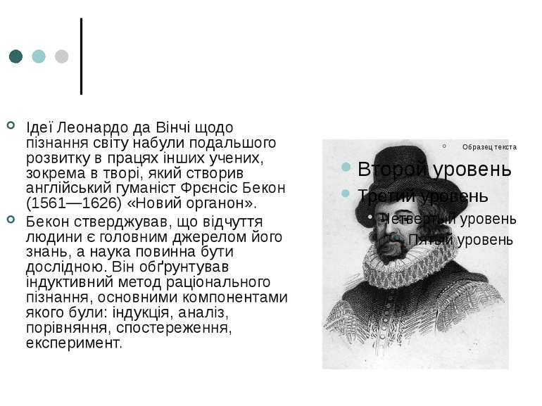 Ідеї Леонардо да Вінчі щодо пізнання світу набули подальшого розвитку в праця...
