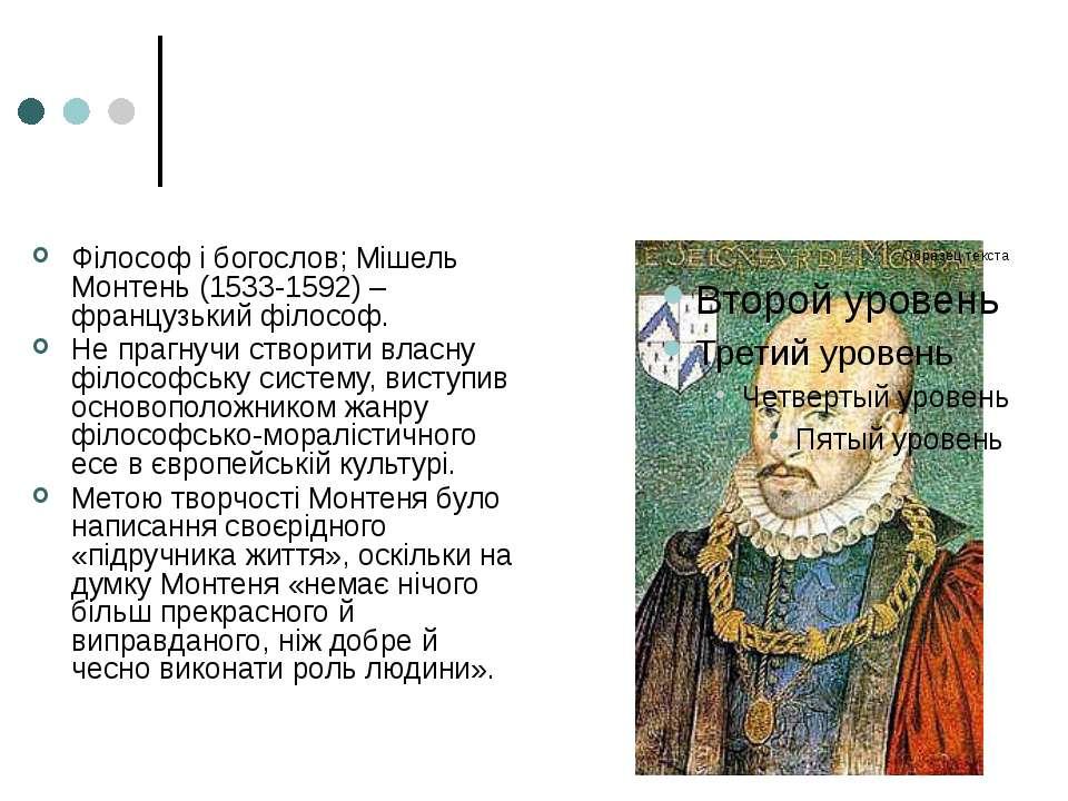 Філософ і богослов; Мішель Монтень (1533-1592) – французький філософ. Не праг...
