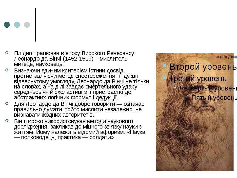 Плідно працював в епоху Високого Ренесансу: Леонардо да Вінчі (1452-1519) – м...