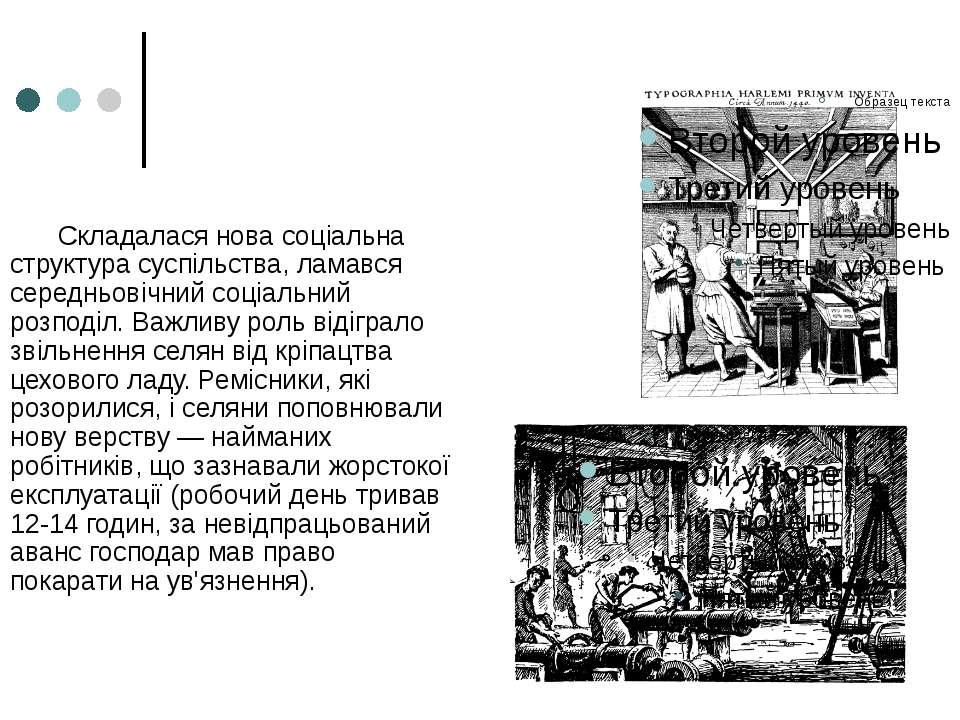 Складалася нова соціальна структура суспільства, ламався середньовічний соціа...
