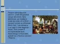 Першою філософською школою, у якій об'єдналися грецькі мислителі, була мілетс...