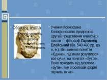 Учення Ксенофана Колофонського продовжив другий представник елеиської школи —...