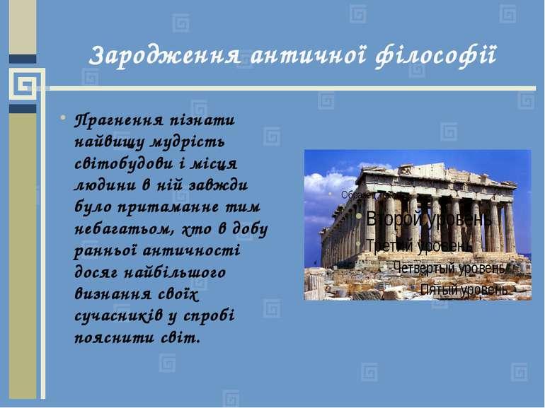Зародження античної філософії Прагнення пізнати найвищу мудрість світобудови ...