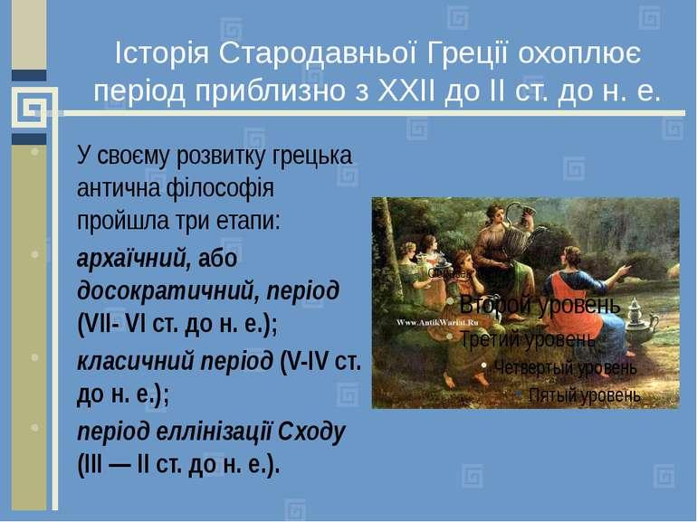 Історія Стародавньої Греції охоплює період приблизно з XXII до II ст. до н. е...