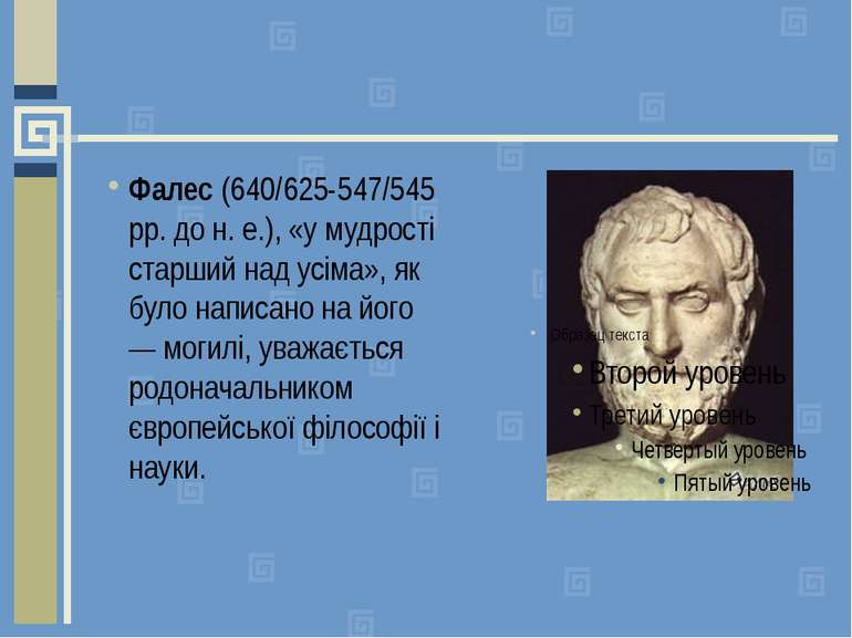 Фалес (640/625-547/545 рр. до н. е.), «у мудрості старший над усіма», як було...