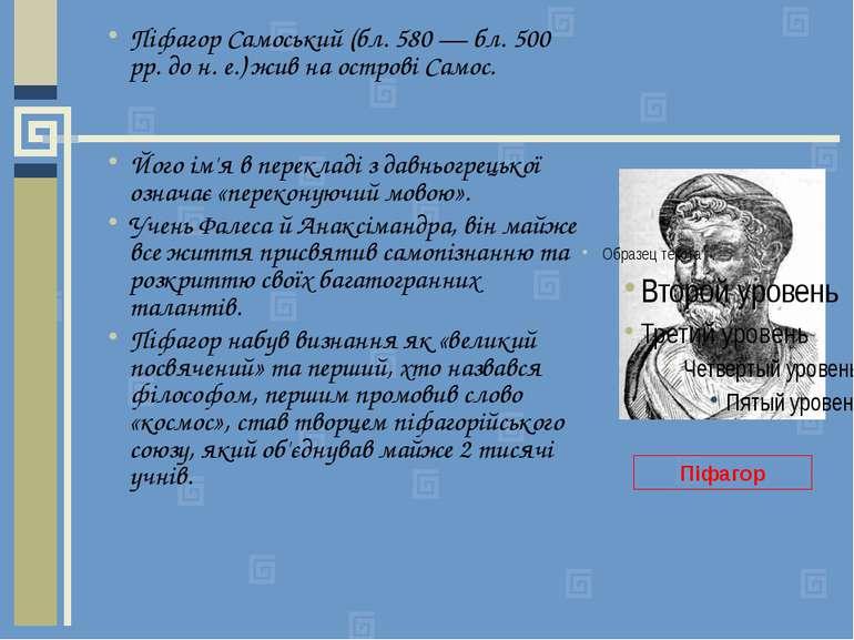 Піфагор Самоський (бл. 580 — бл. 500 рр. до н. е.) жив на острові Самос. Його...