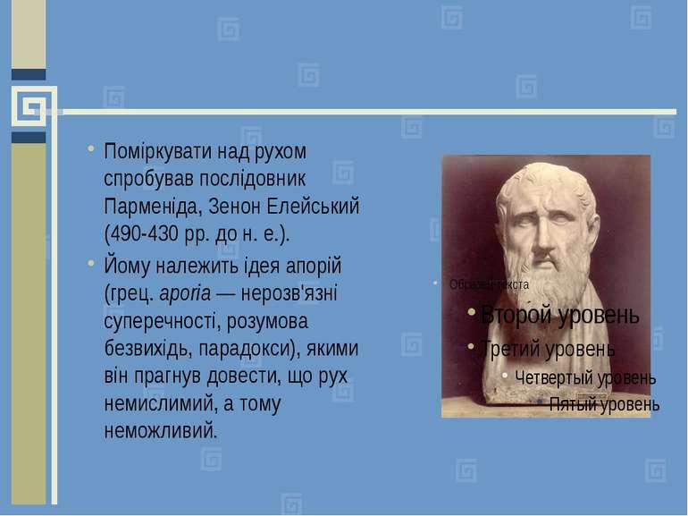 Поміркувати над рухом спробував послідовник Парменіда, Зенон Елейський (490-4...