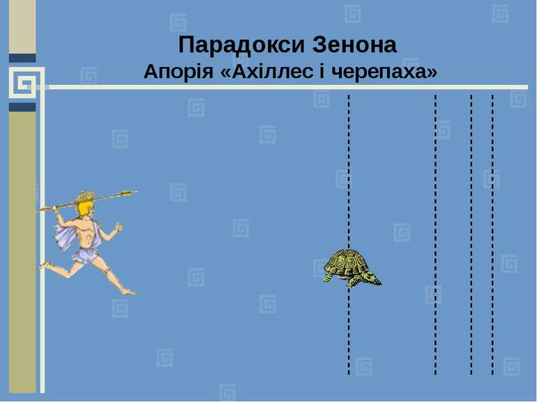 Парадокси Зенона Апорія «Ахіллес і черепаха»