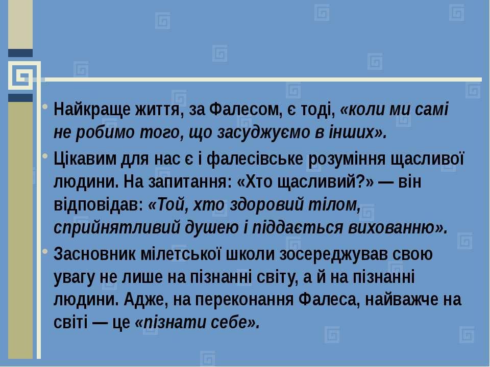 Найкраще життя, за Фалесом, є тоді, «коли ми самі не робимо того, що засуджує...