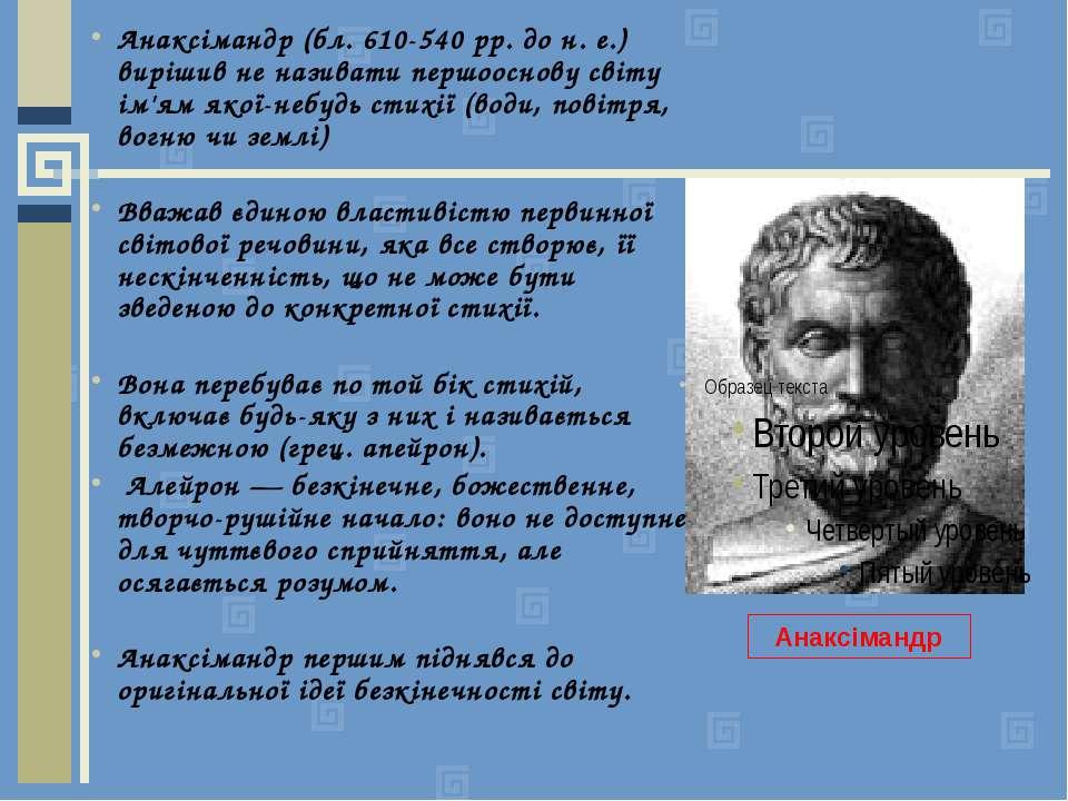Анаксімандр (бл. 610-540 рр. до н. е.) вирішив не називати першооснову світу ...