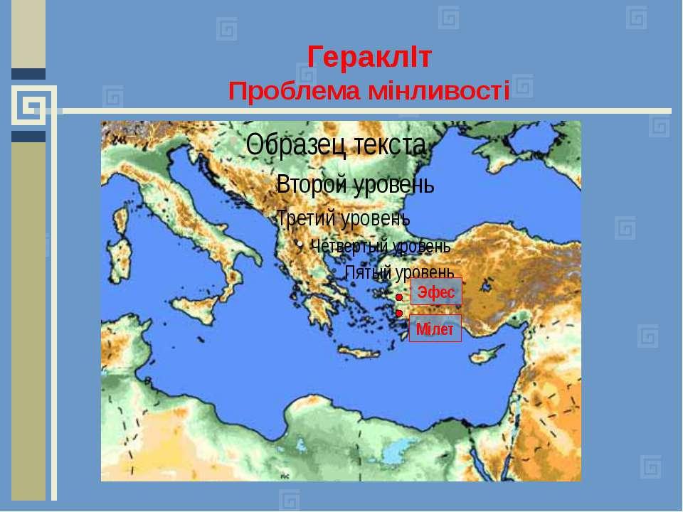 ГераклІт Проблема мінливості Мілет Эфес