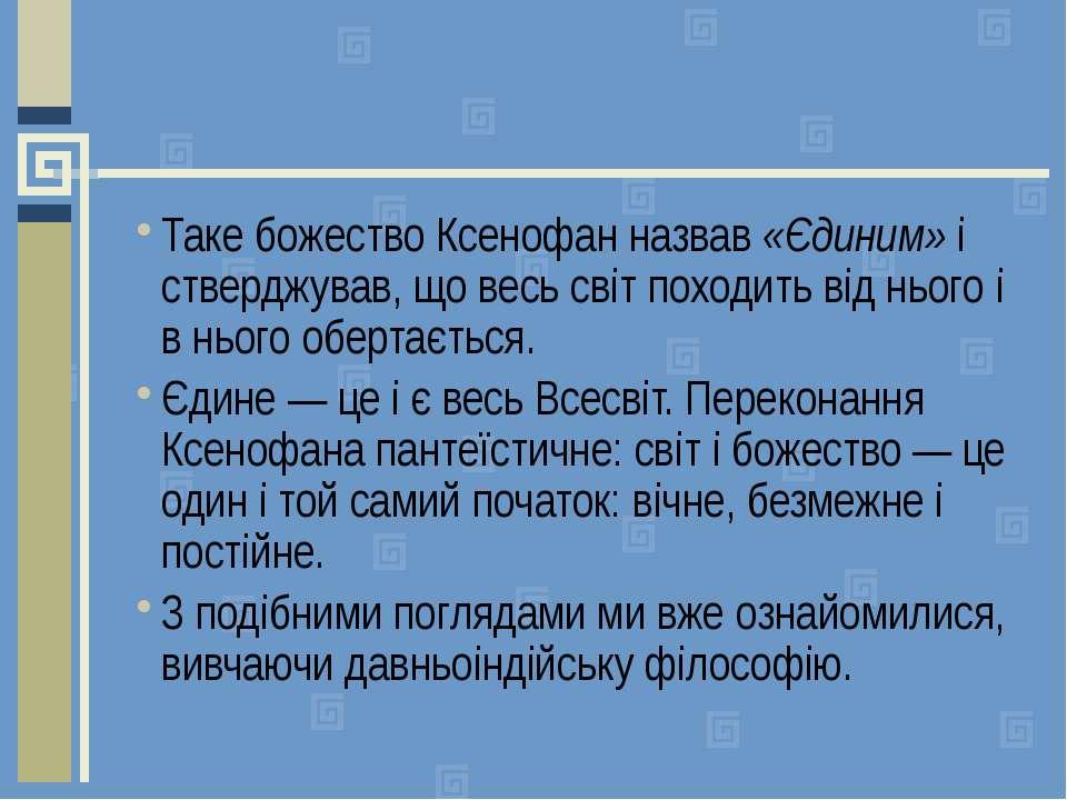 Таке божество Ксенофан назвав «Єдиним» і стверджував, що весь світ походить в...