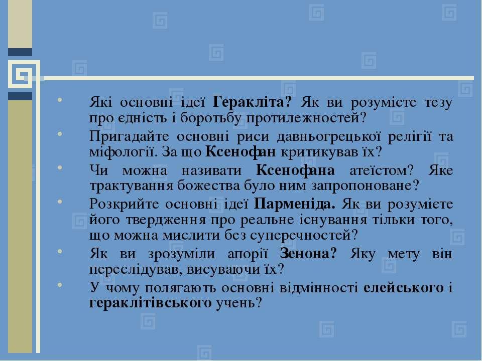 Які основні ідеї Геракліта? Як ви розумієте тезу про єдність і боротьбу проти...