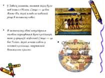 У давніх єгиптян, життя яких було пов'язане з Нілом, Сонце — це бог Амон–Ра, ...