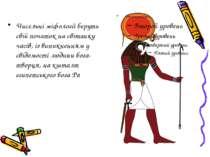 Чисельні міфології беруть свій початок на світанку часів, із виникненням у св...