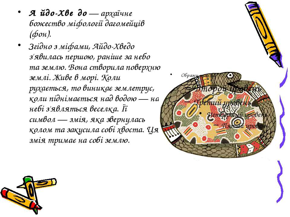А йдо-Хве до— архаїчне божество міфології дагомейців (фон). Згідно з міфами,...