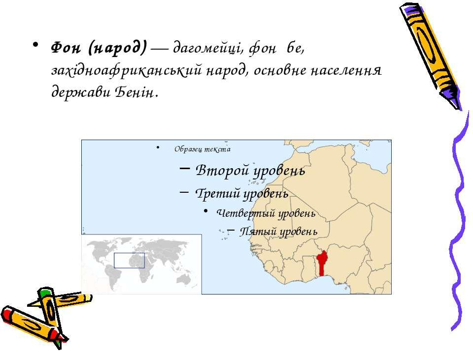Фон (народ)— дагомейці, фонґбе, західноафриканський народ, основне населення...