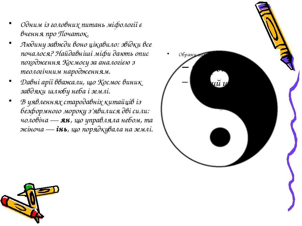 Одним із головних питань міфології є вчення про Початок. Людину завжди воно ц...