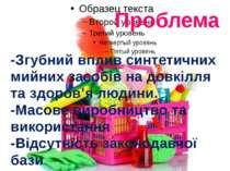 -Згубний вплив синтетичних мийних засобів на довкілля та здоров'я людини. -Ма...