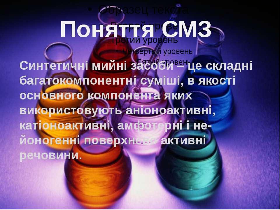 Поняття СМЗ Синтетичні мийні засоби – це складні багатокомпонентні суміші, в ...