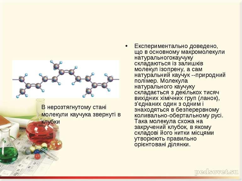 Експериментально доведено, що в основному макромолекули натуральногокаучуку с...