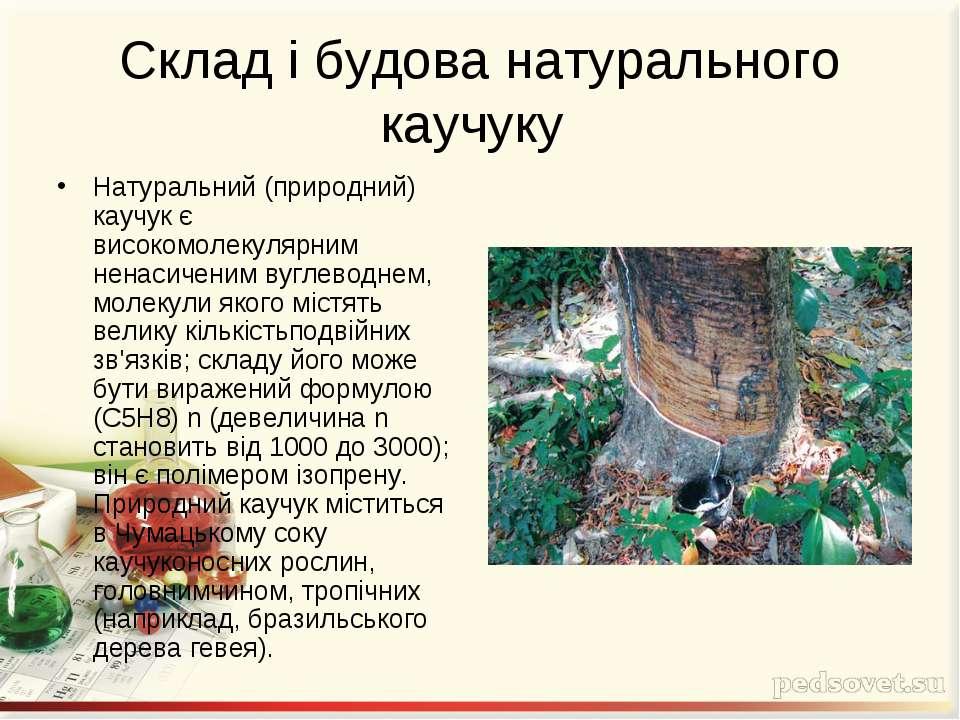 Склад і будова натурального каучуку Натуральний (природний) каучук є високомо...