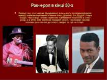 Рок-н-рол в кінці 50-х Серед тих, хто заклав фундамент рок-н-ролу як повноцін...