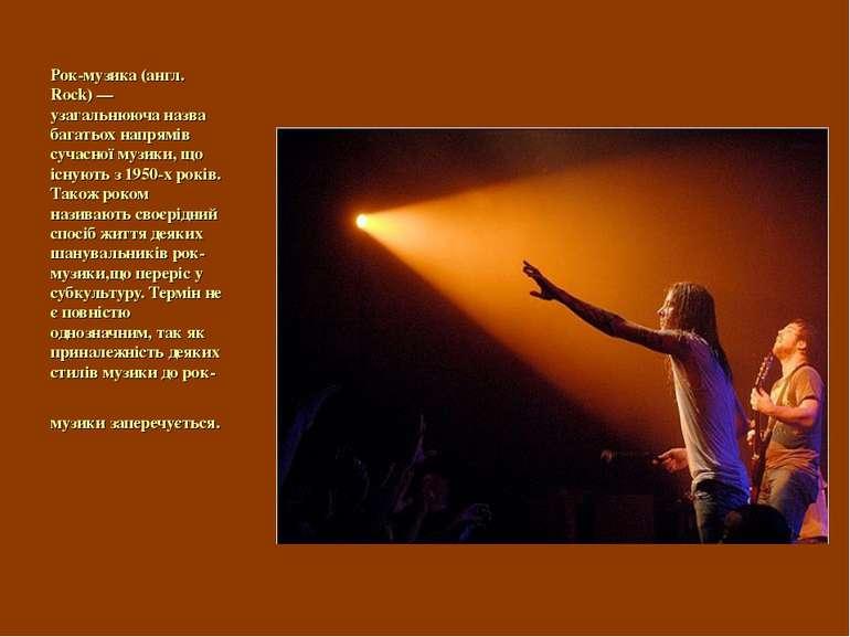 Рок-музика (англ. Rock) — узагальнююча назва багатьох напрямів сучасної музик...