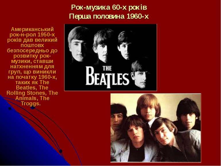 Рок-музика 60-х років Перша половина 1960-х Американський рок-н-рол 1950-х ро...