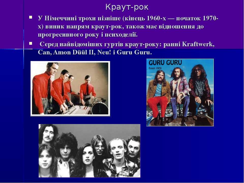 Краут-рок У Німеччині трохи пізніше (кінець 1960-х — початок 1970-х) виник на...