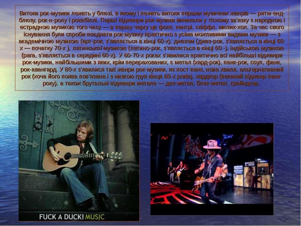 Витоки рок-музики лежать у блюзі, в якому і лежать витоки перших музичних жан...