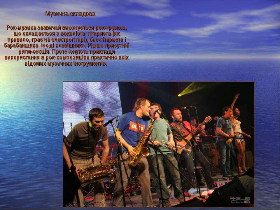 Музична складова Рок-музика зазвичай виконується рок-групою, що складається з...