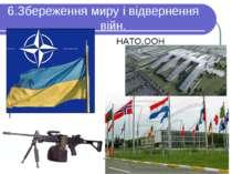 6.Збереження миру і відвернення війн. НАТО,ООН