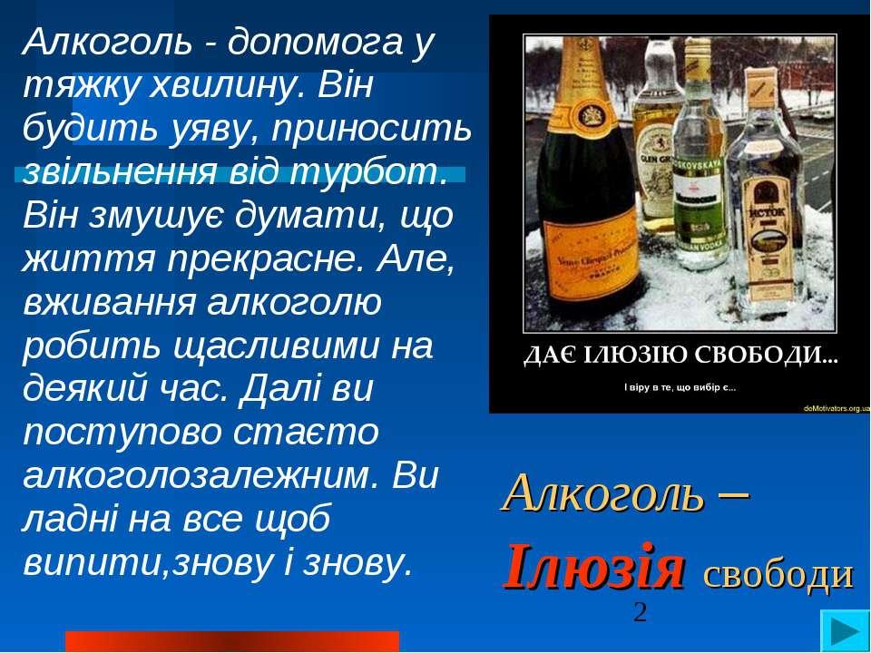 Алкоголь –Ілюзія свободи Алкоголь - допомога у тяжку хвилину. Він будить уяву...