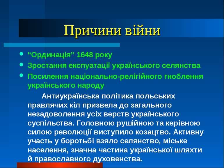 """Причини війни """"Ординація"""" 1648 року Зростання експуатації українського селянс..."""