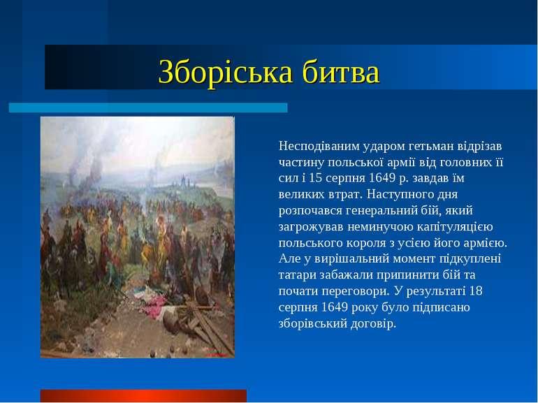 Зборіська битва Несподіваним ударом гетьман відрізав частину польської армії ...