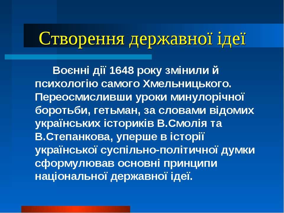 Створення державної ідеї Воєнні дії 1648 року змінили й психологію самого Хме...