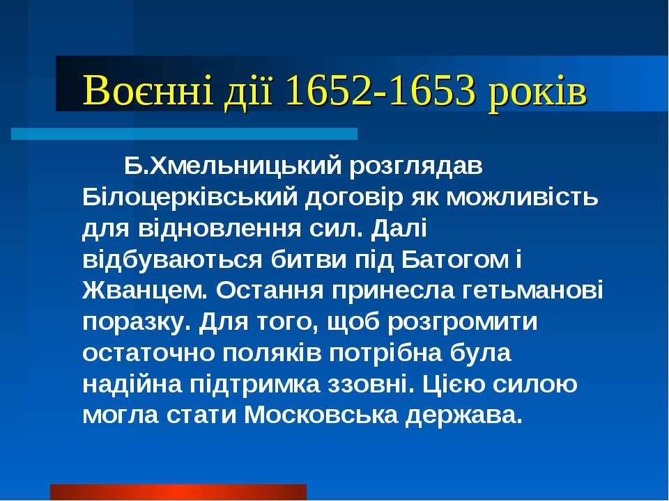 Воєнні дії 1652-1653 років Б.Хмельницький розглядав Білоцерківський договір я...