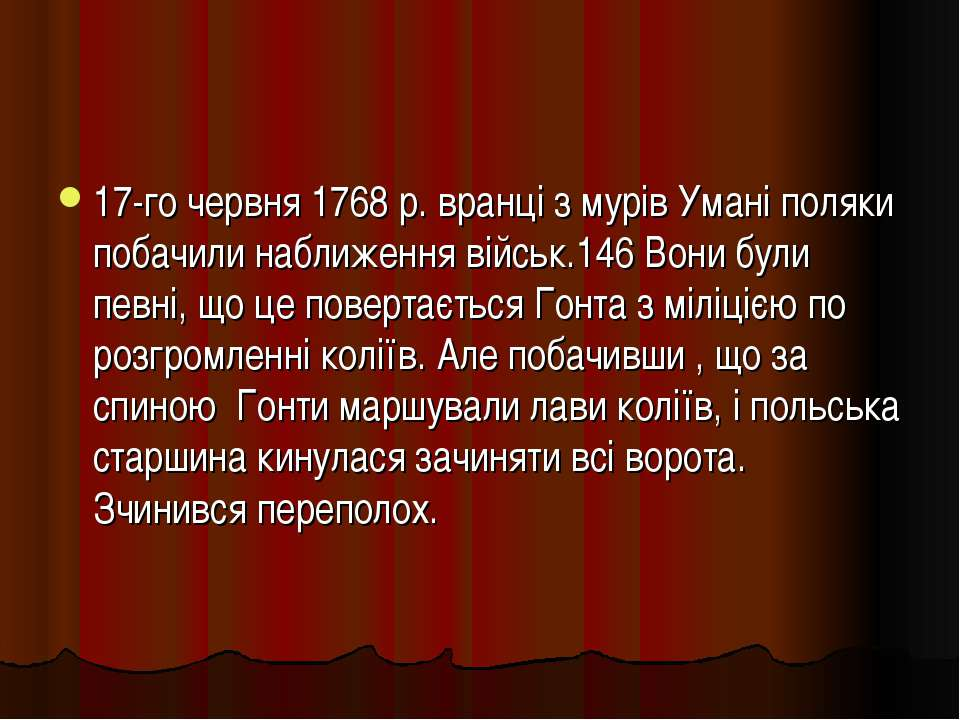 17-го червня 1768 р. вранці з мурів Умані поляки побачили наближення військ.1...
