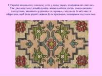 В Україні вишивали у кожному селі, у монастирях, поміщицьких маєтках. Так уже...