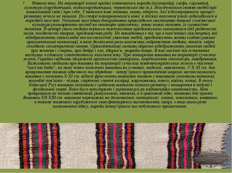 Минали віки. На території нашої країни змінювались народи (кіммерійці, скіфи,...