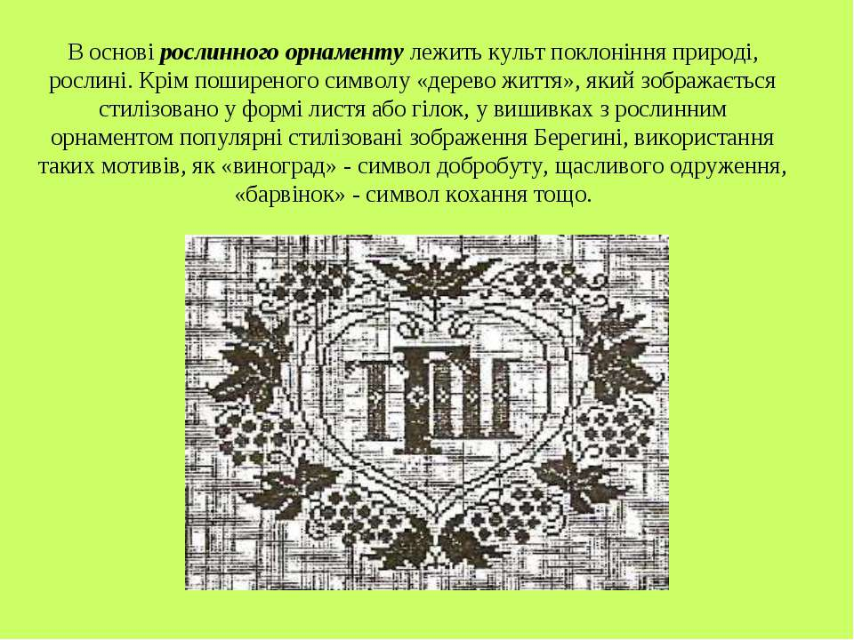 В основі рослинного орнаменту лежить культ поклоніння природі, рослині. Крім ...