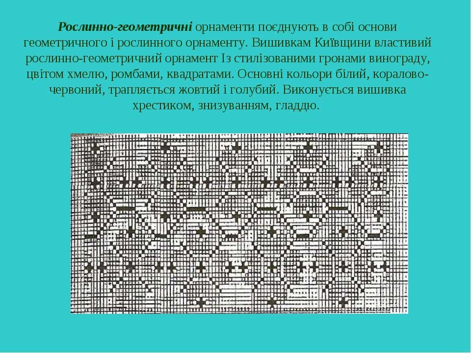 Рослинно-геометричні орнаменти поєднують в собі основи геометричного і рослин...