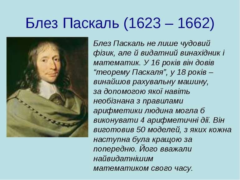Блез Паскаль (1623 – 1662) Блез Паскаль не лише чудовий фізик, але й видатний...