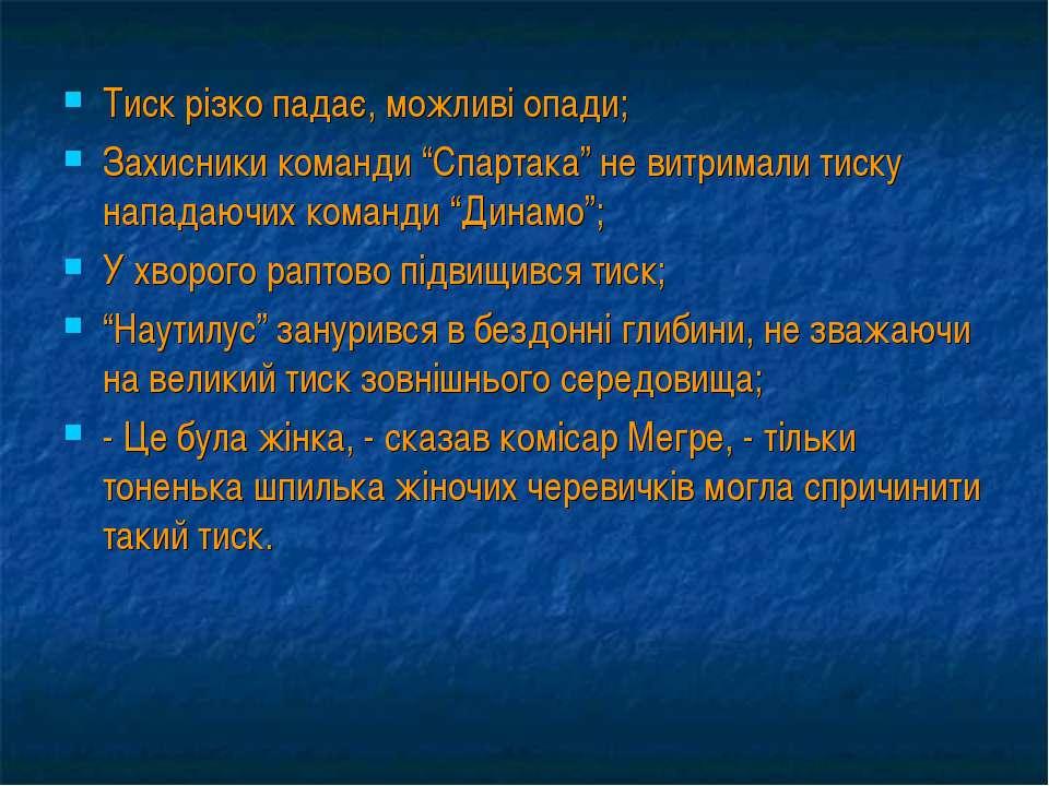 """Тиск різко падає, можливі опади; Захисники команди """"Спартака"""" не витримали ти..."""