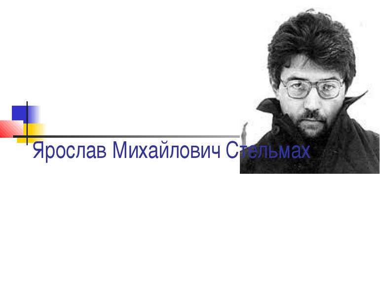 Ярослав Михайлович Стельмах