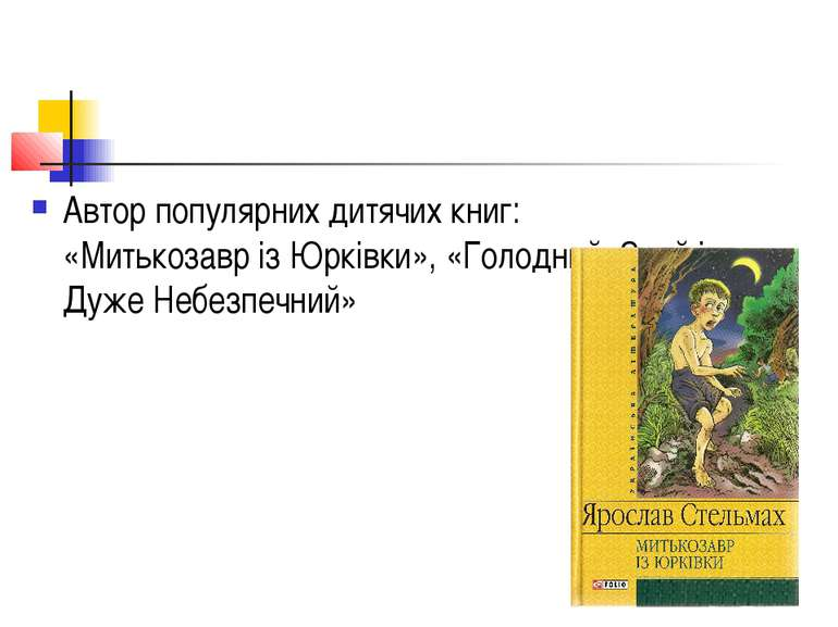 Автор популярних дитячих книг: «Митькозавр із Юрківки», «Голодний, Злий і Дуж...