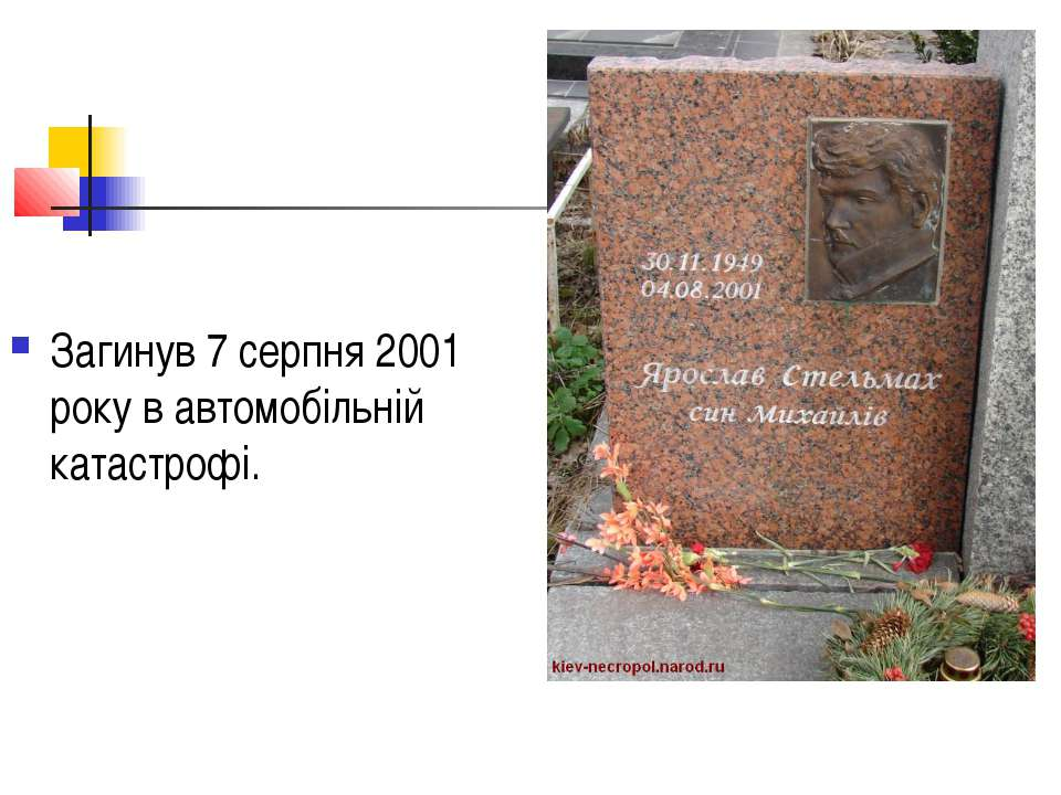 Загинув 7 серпня 2001 року в автомобільній катастрофі.