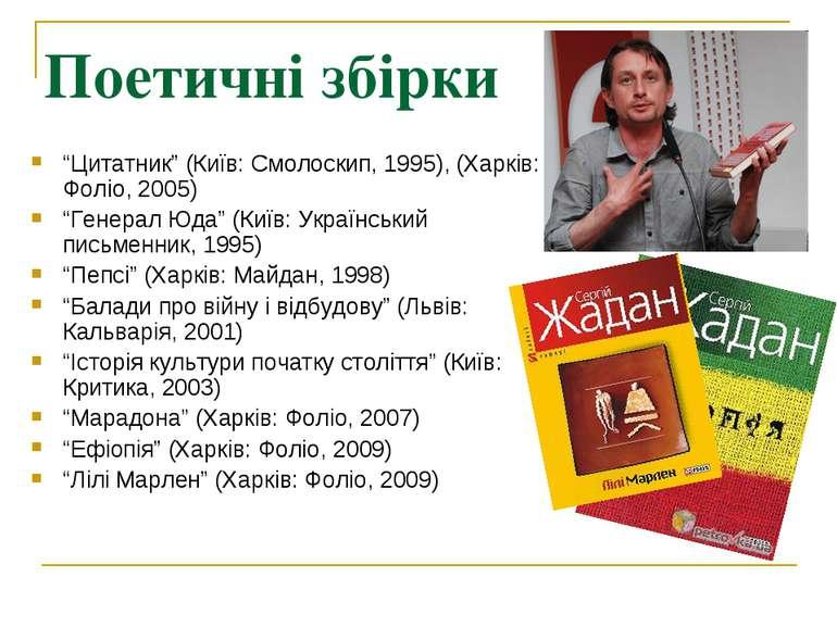 """Поетичні збірки """"Цитатник"""" (Київ: Смолоскип, 1995), (Харків: Фоліо, 2005) """"Ге..."""