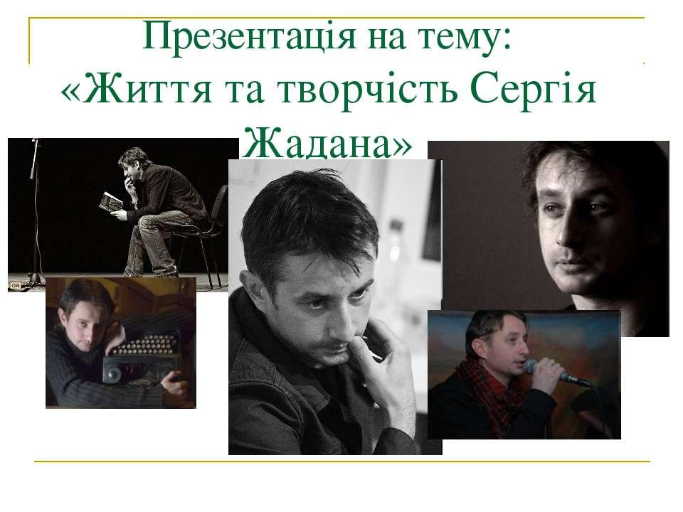 Презентація на тему: «Життя та творчість Сергія Жадана»